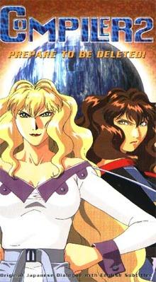 постер аниме Компайлер OVA-2