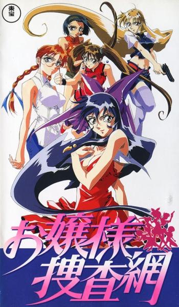 постер аниме Ojou-sama Sousamou