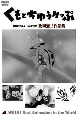 постер аниме Kumo to Tulip
