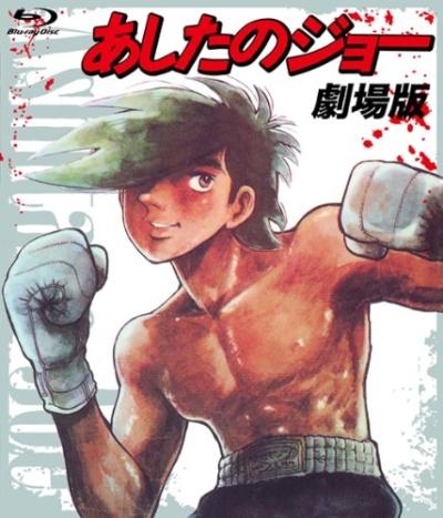 постер аниме Завтрашний Дзё (фильм первый)