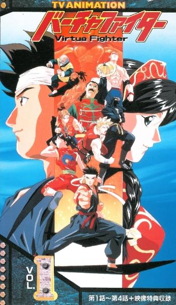 постер аниме Виртуальный боец