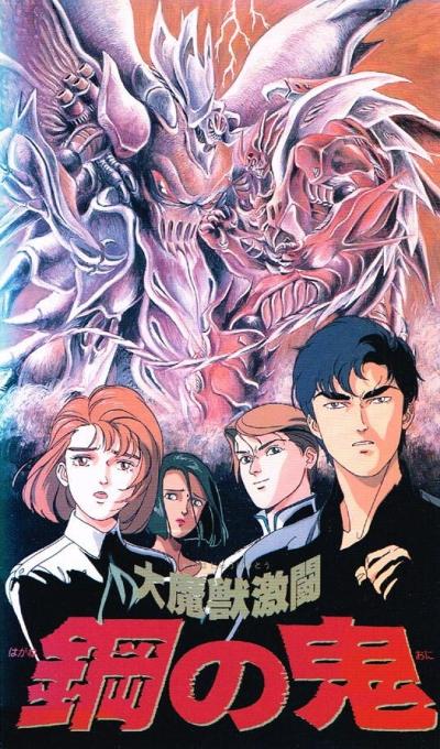 постер аниме Битва демонов: Стальной дьявол