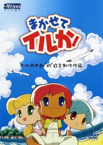 постер аниме Makasete Iruka!