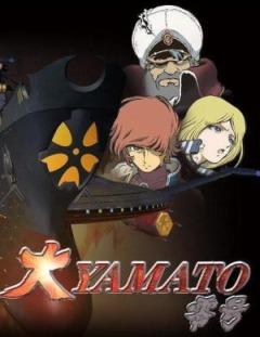 постер аниме Великий Ямато №0