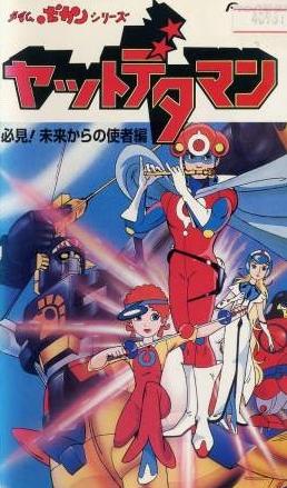постер аниме Time Bokan Series: Yattodetaman