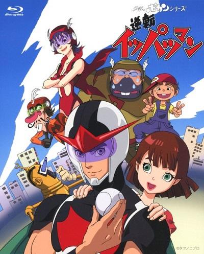 постер аниме Time Bokan Series: Gyakuten Ippatsuman