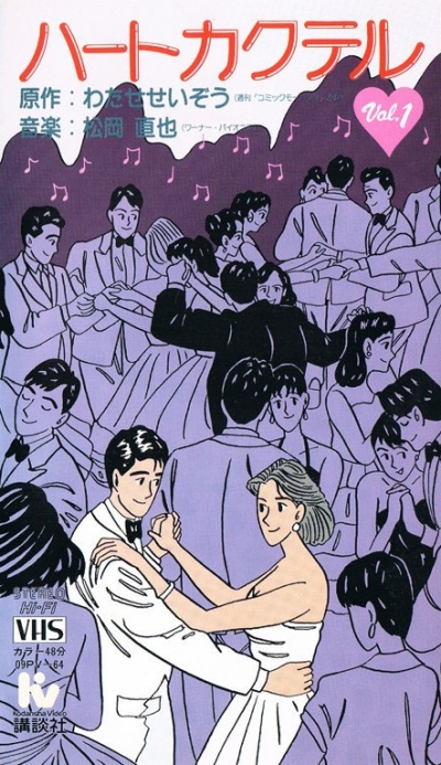 постер аниме Tabako Ippon no Story: Heart Cocktail