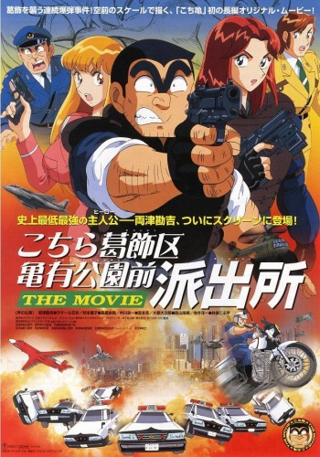 Фильм о той полицейской будке, которая стоит напротив Парка Камэари, что в районе Кацусика / Kochikame The Movie / Kochira Katsushikaku Kameari Kouenmae Hashutsujo The Movie