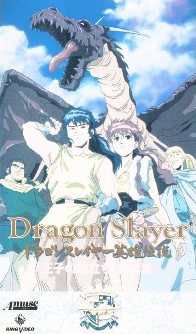 постер аниме Истребитель драконов
