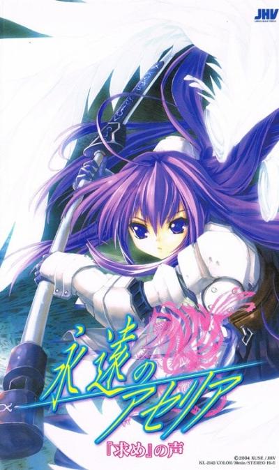 постер аниме Дух меча вечности