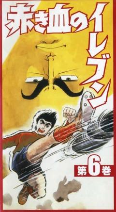 Akakichi no eleven download
