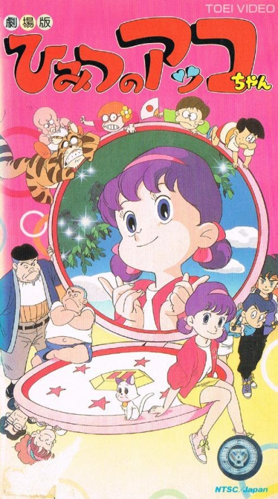 постер аниме Секрет маленькой Акко (фильм первый)