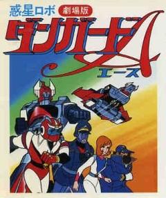 постер аниме Wakusei Robo Danguard Ace: Uchuu Daikaisen