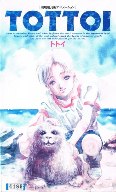 постер аниме Tottoi