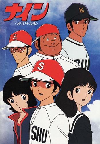 постер аниме Девять (фильм)