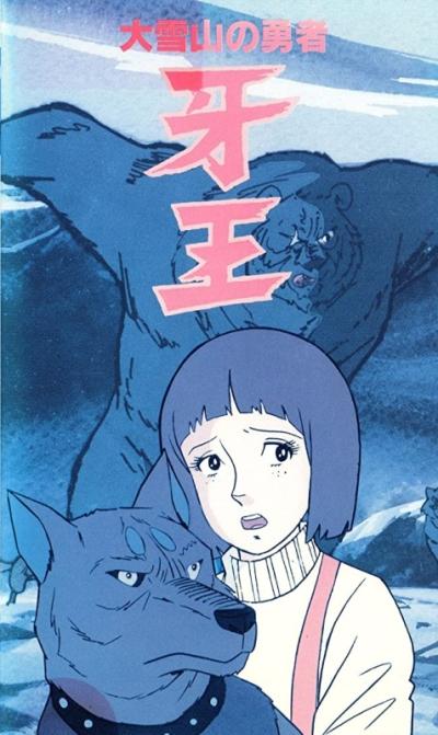 постер аниме Daisetsuzan no Yuusha Kibaou