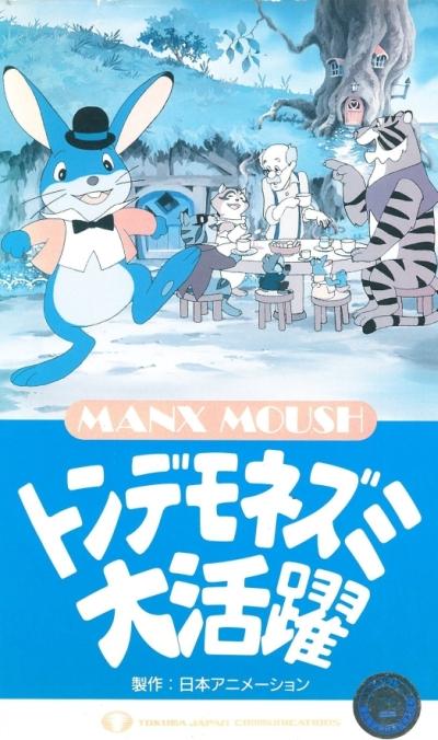 постер аниме Tondemo Nezumi Daikatsuyaku