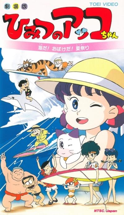 постер аниме Секрет маленькой Акко (фильм второй)