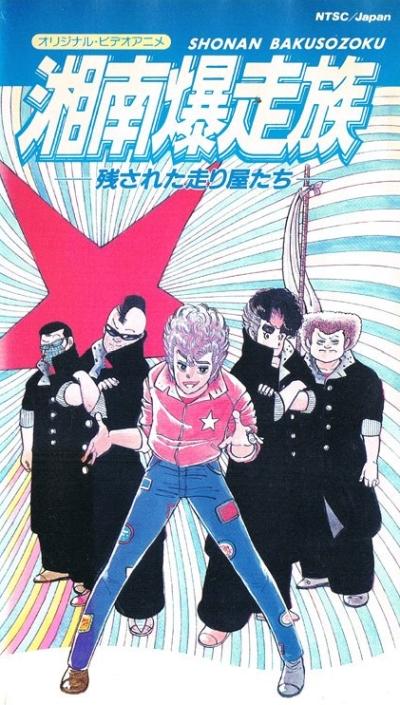 постер аниме Сёнанские байкеры