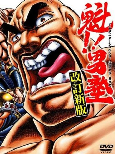 постер аниме Sakigake!! Otoko Juku