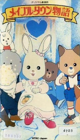 постер аниме Истории Мейпл-тауна (фильм первый)