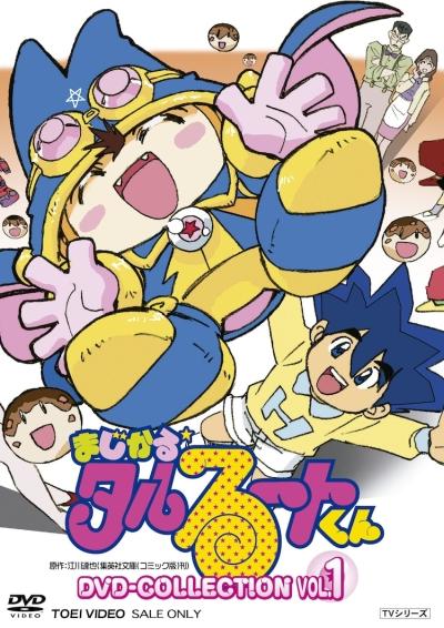 постер аниме Magical Taruruuto-kun