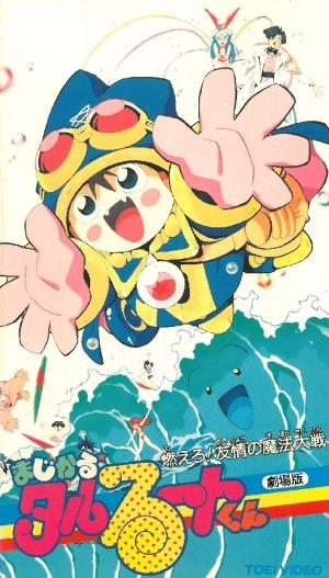 постер аниме Magical Taruruuto-kun: Moeru! Yuujou no Mahou Taisen