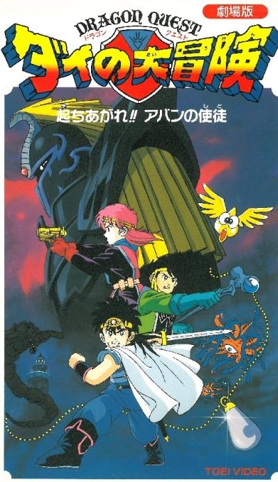 постер аниме Драгон Квест (фильм второй)