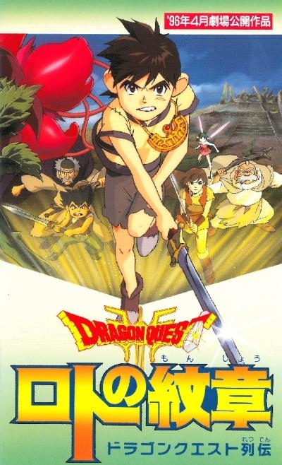 постер аниме Драгон Квест: Герб Рото