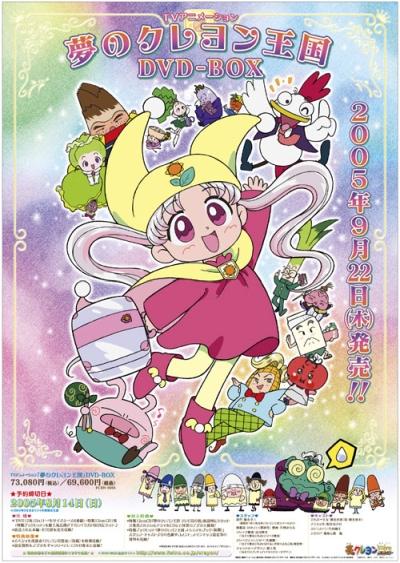 постер аниме Yume no Crayon Oukoku