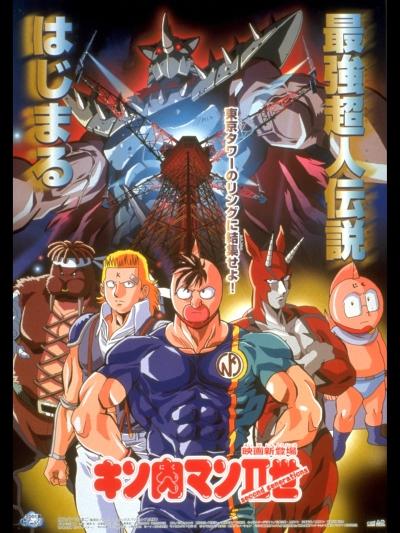 постер аниме Кинникуман Второй (фильм первый)