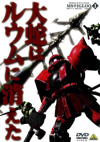 постер аниме Мобильный воин Гандам: Скрытая Однолетняя война