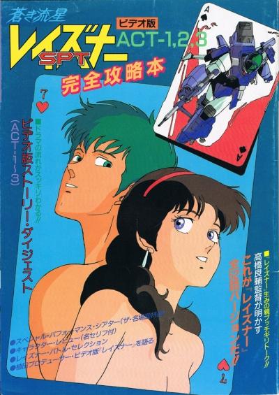 постер аниме Aoki Ryuusei SPT Layzner OVA