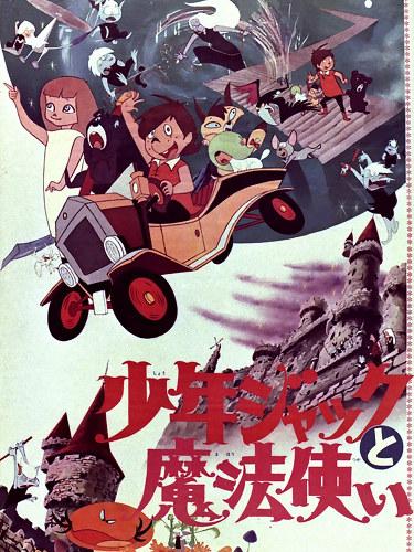 постер аниме Shounen Jack to Mahou Tsukai