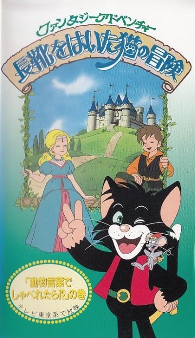постер аниме Fantasy Adventure: Nagagutsu o Haita Neko no Bouken