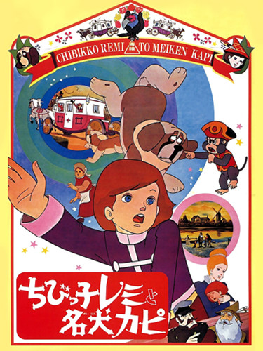постер аниме Без семьи