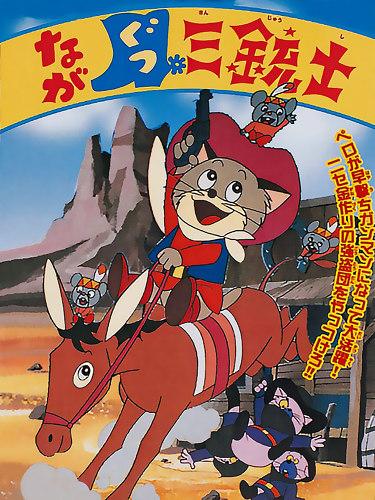 постер аниме Кот в сапогах на Диком Западе