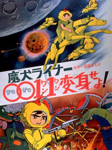 постер аниме Maken Liner 0011 Henshin Seyo!