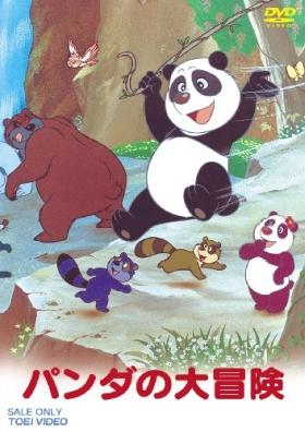 постер аниме Panda no Daibouken