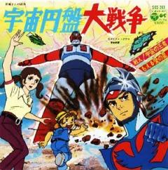 постер аниме Uchuu Enban Dai-Sensou