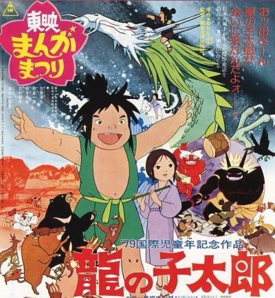 постер аниме Таро, сын дракона