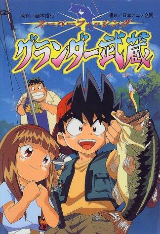 постер аниме Super Fishing Grander Musashi