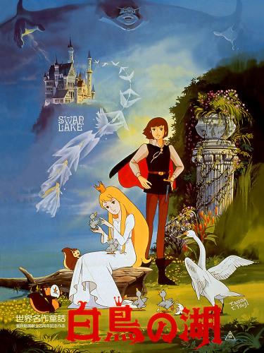 постер аниме Лебединое озеро