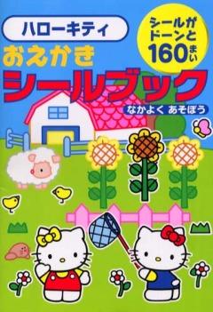 постер аниме Asobou! Hello Kitty