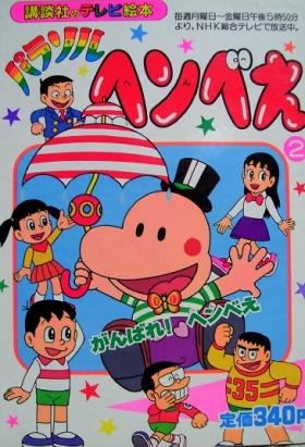 постер аниме Parasol Henbei