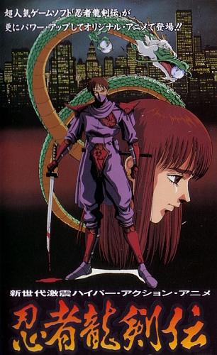 постер аниме Ninja Ryuukenden