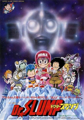 постер аниме Доктор Сламп (фильм #02)