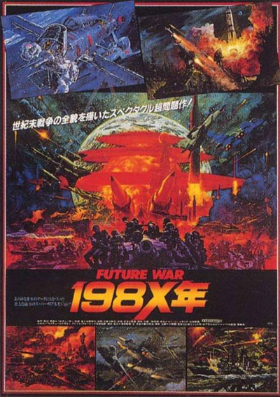 постер аниме Будущая война 198х года