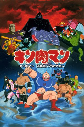 постер аниме Kinnikuman: Seigi Choujin vs Kodai Choujin