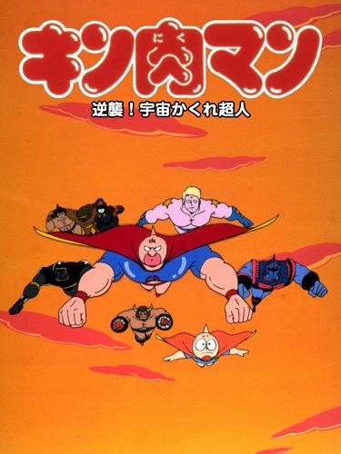 постер аниме Kinnikuman: Gyakushuu! Uchuu Kakure Choujin